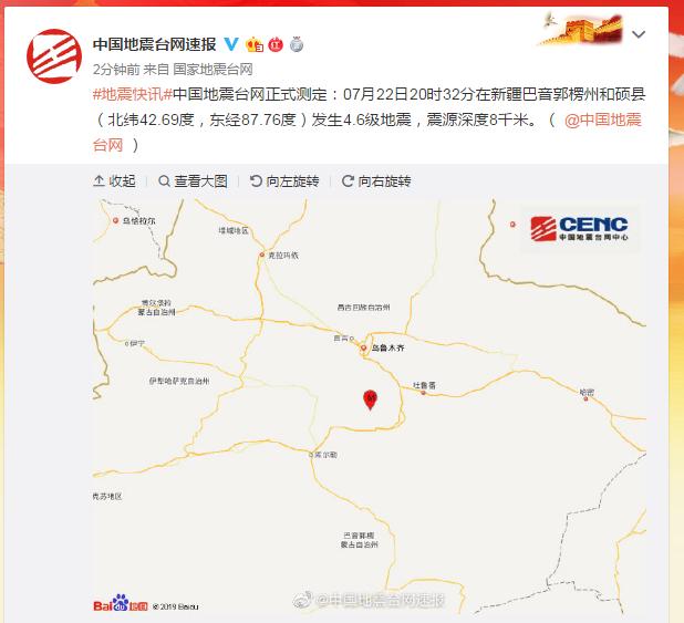 女子花钱上瘾cs666新疆巴音郭楞州和硕县发作4.6级地震 震源深度8千米