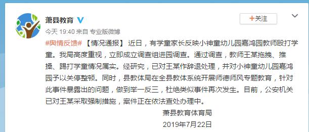 安徽萧县通报老师殴打学童:涉事者辞退 幼儿园关停