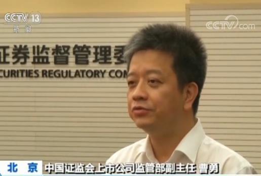 证监会:加强持续监管 优化退市制度