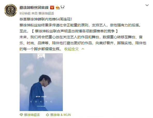 蔡徐坤粉丝联合发声明:退出微博各项数据榜单竞争