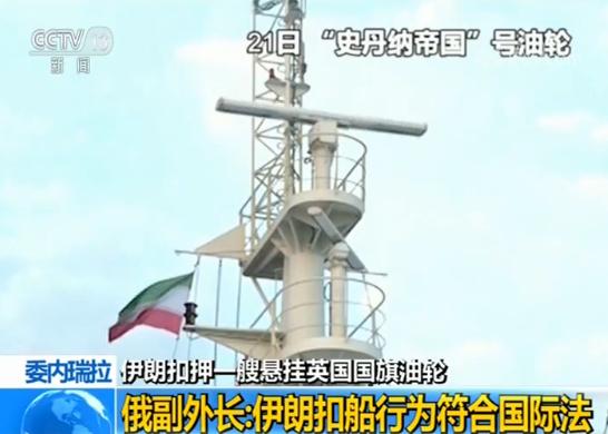 俄副外长:伊朗扣船行为符合国际法