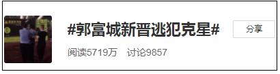 又一逃犯落网!郭富城、张学友,你们的真实身份是警察吧?