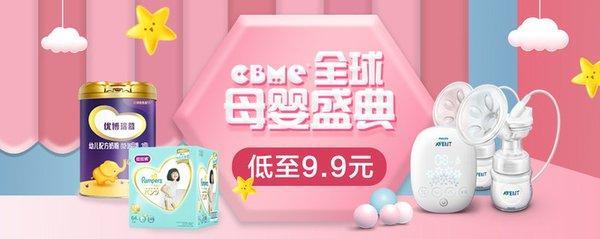 CBME全球母婴盛典低至9.9元