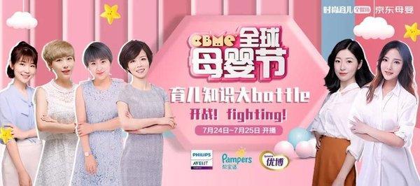 CBME全球母婴节大咖聚集