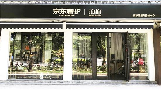 王文元简历和投资人的协作打假委奢侈品鉴定中心正式入驻拍拍