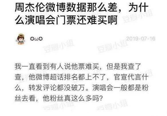 周杰伦粉丝被迫营业,数据超越蔡徐坤,蔡徐坤粉丝表示不服