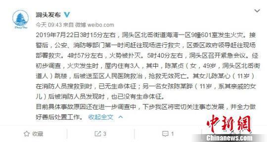 浙江洞头一民房发生火灾 致3人遇难