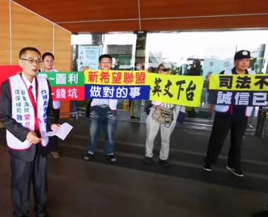 """蔡英文""""出访""""后返台 机场示威者:反""""台独"""",蔡下台"""