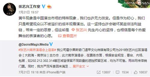 张艺兴工作室呼吁抵制黄牛 票务紧张或考虑加场