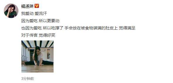 """杨丞琳否认怀孕 回应称""""吃撑了"""""""