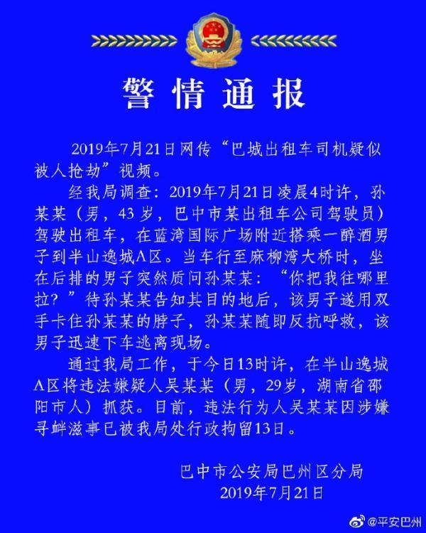 """四川巴中通报""""的哥疑似被抢劫"""":乘客醉酒滋事,行拘13日"""