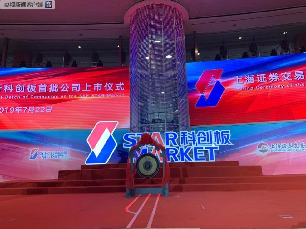 科创板今日鸣锣交易!首批25家公司登陆上海证券交易所