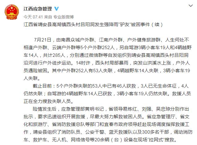 """江西省靖安发生强降雨""""驴友""""被困事件 279人获救 4人无生命特征"""