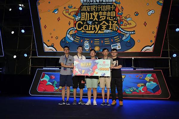 WUCG2019中国南区决赛落幕