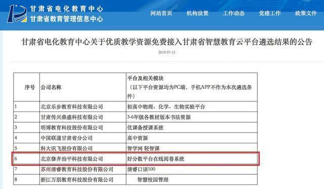 甘肃省打造智慧教育云平台 严格审核与考评健全准入机制