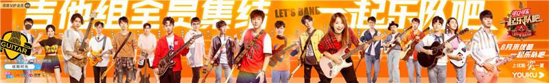 qq三国藏宝图科创版上市a股影响乐手就位 《一同乐队吧》主唱吉他组37位入围