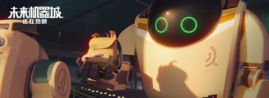 《未来机器城》音乐特辑 打造殿堂级高品质音乐