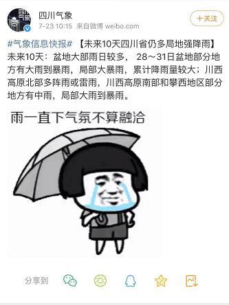 未来10天四川省仍多局地强降雨