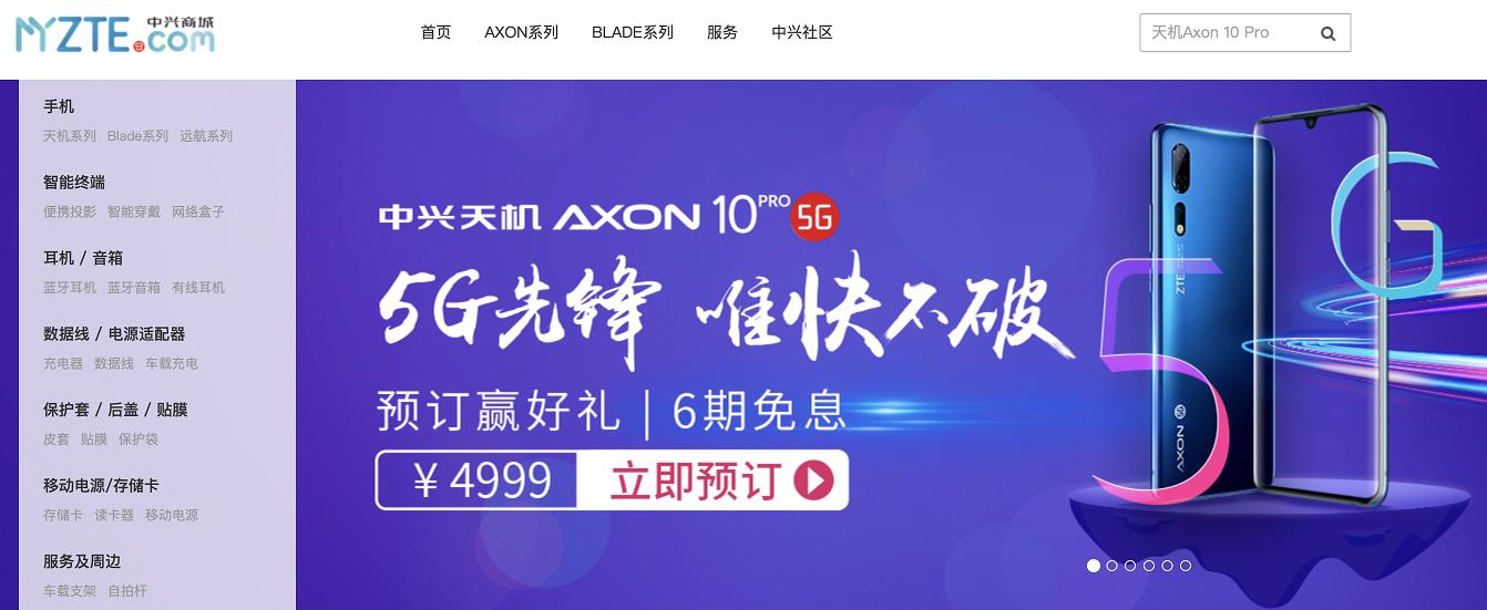 5G手机售价来了:中兴Axon 10 Pro预售价4999元
