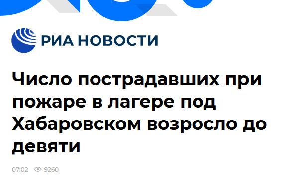 快讯!俄哈巴罗夫斯克一帐篷营地发生火灾,造成9人受伤,1名儿童死亡