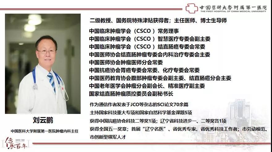 如何成为研究者眼中的优秀CRC,刘云鹏教授有话说