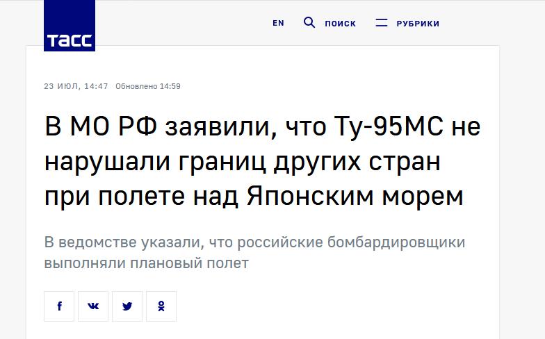 俄否认侵犯韩国领空 批韩军F-16威胁俄机安全
