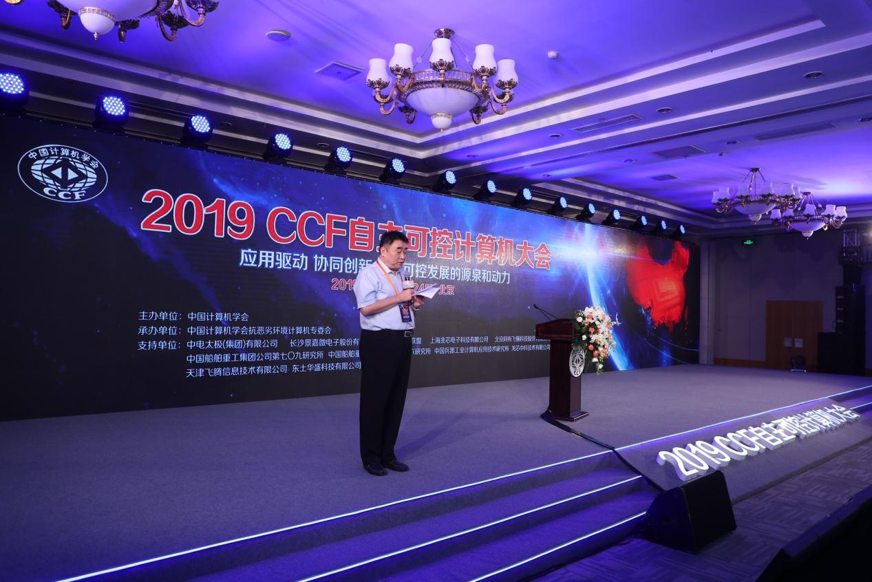 2019 CCF自主可控计算机大会在北京成功召开