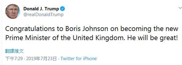 快讯!约翰逊将接任英国首相,特朗普第一时间祝贺