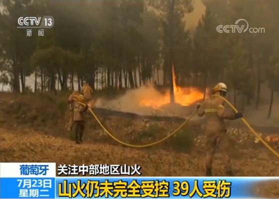 看图猜大连地名绝世唐门 22mt葡萄牙中部地区山火仍未彻底受控 已致39人受伤