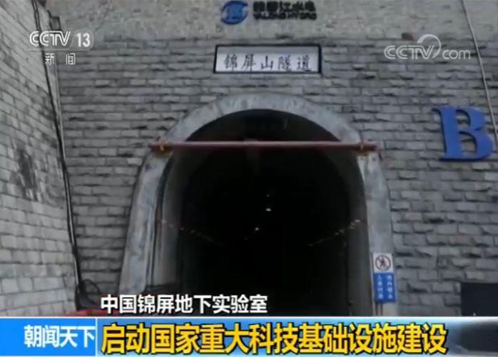 地下2400米!中国在这里建了个实验室