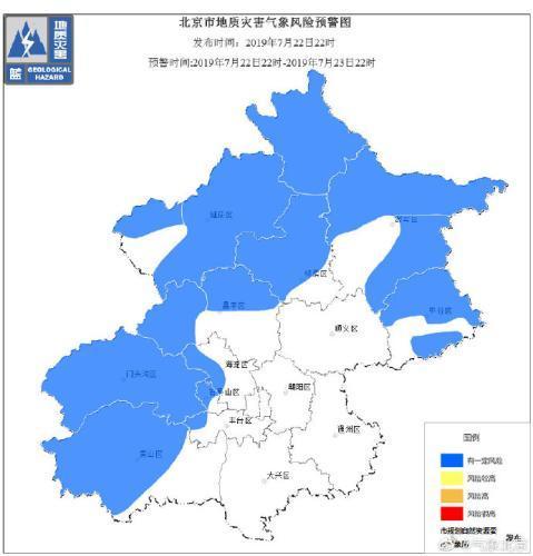 北京发布地质灾害蓝色预警 有泥石流滑坡等风险