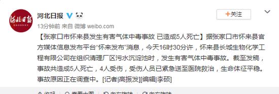 河北张家口怀来发生有害气体中毒事故 已致5死4伤