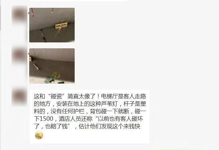 客人入住酒店损坏灯具遭高额索赔,律师:应由物价部门评估
