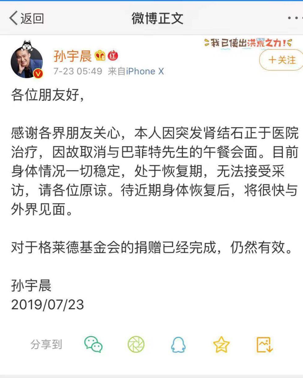 孙宇晨突然宣布取消与巴菲特午餐:自称突发肾结石