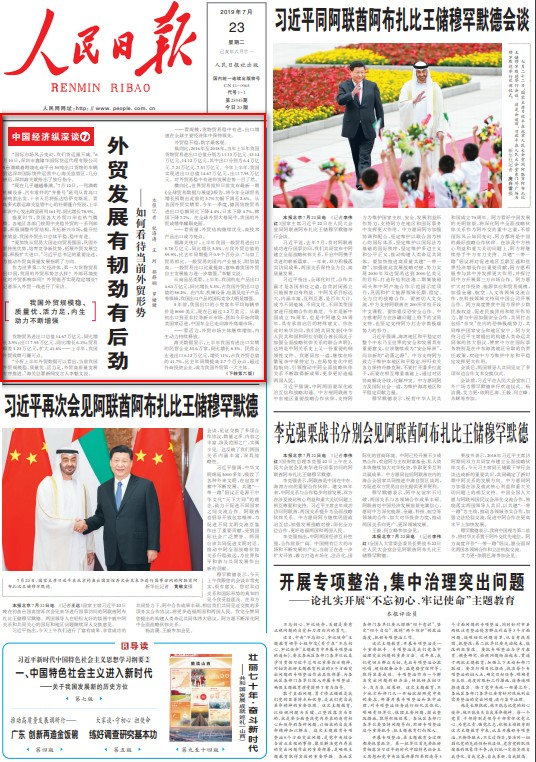 人民日报头版头条关注我国外贸形势:有韧劲有后劲