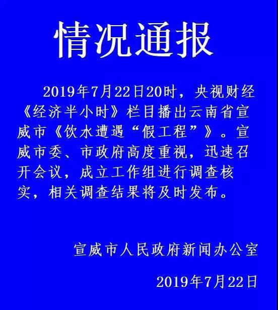 """云南宣威回应""""饮水遭遇'假工程'"""":已成立工作组调查核实"""
