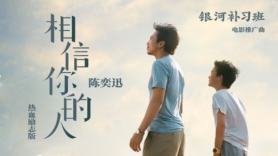 《银河补习班》发新版推广曲 陈奕迅再绎《相信你的人》
