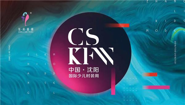 第二届中国·沈阳国际少儿时装周盛大举行