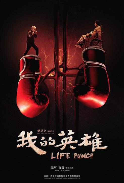 """樊昊仑《我的英雄》曝""""拳套心脏""""海报 讲述女"""