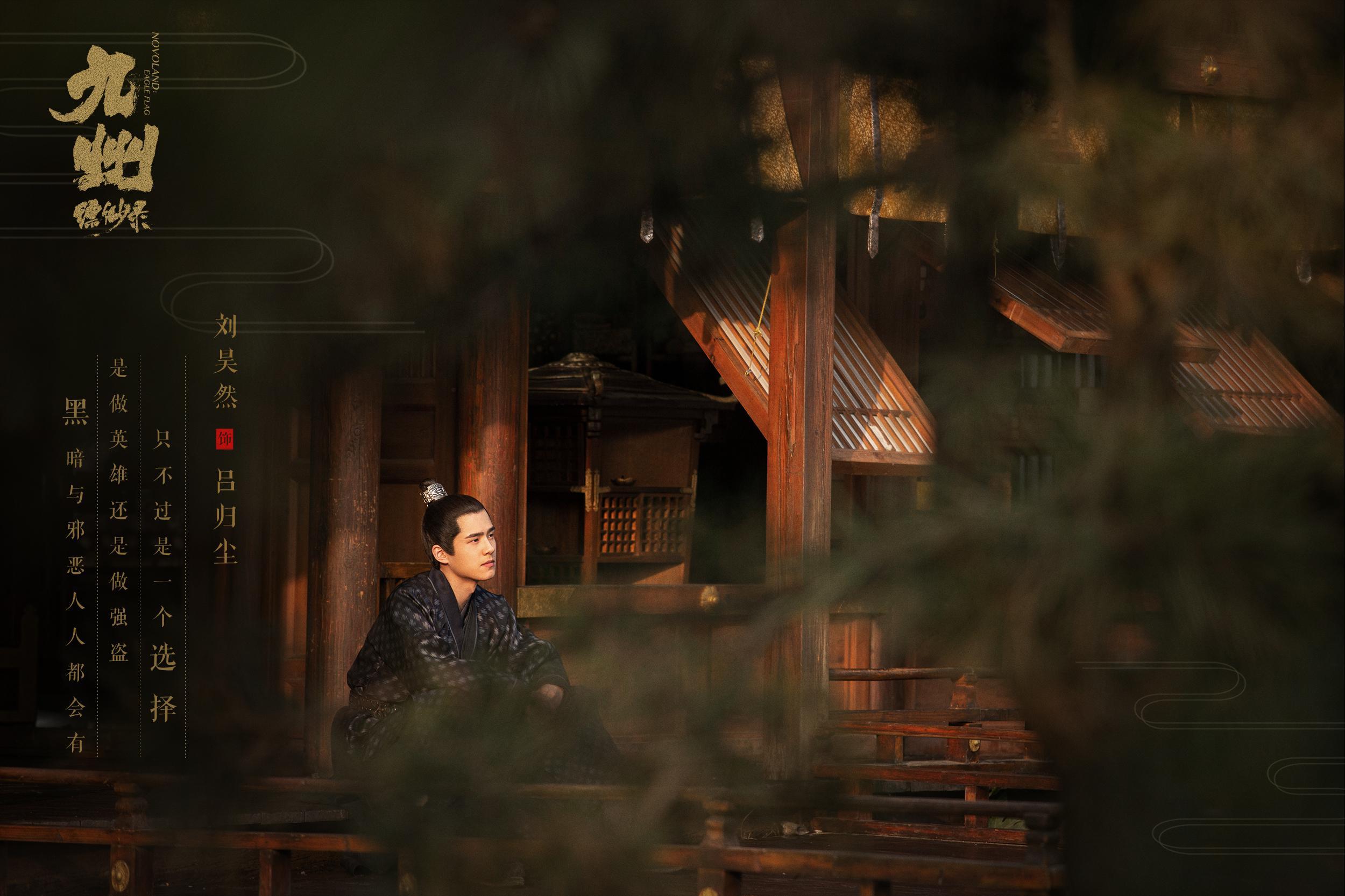 《九州缥缈录》刘昊然祖陵拔剑 高燃名场面今晚上演