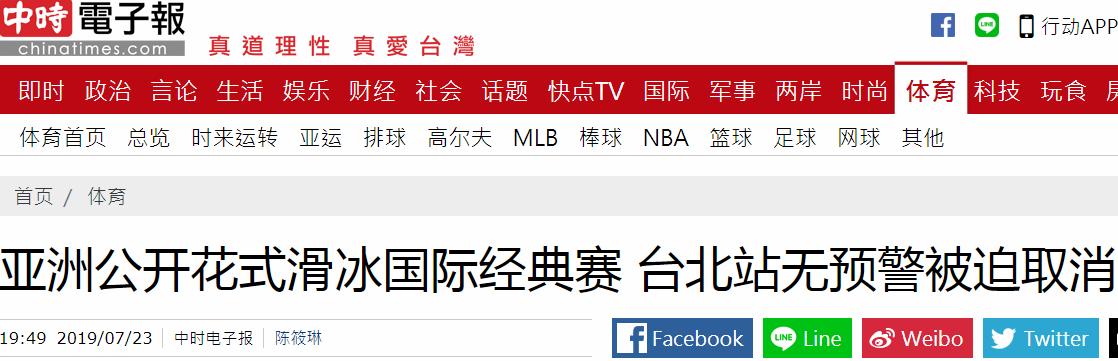 亚洲滑冰经典赛台北站被曝取消,网友讽:民进党再执政台湾没救