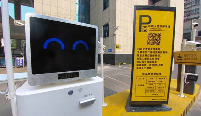 湖北襄阳:机器人上岗服务 停车场实现无人值守