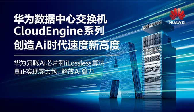 CloudEngine 16800,打造最快数据中心网络的AI交换机