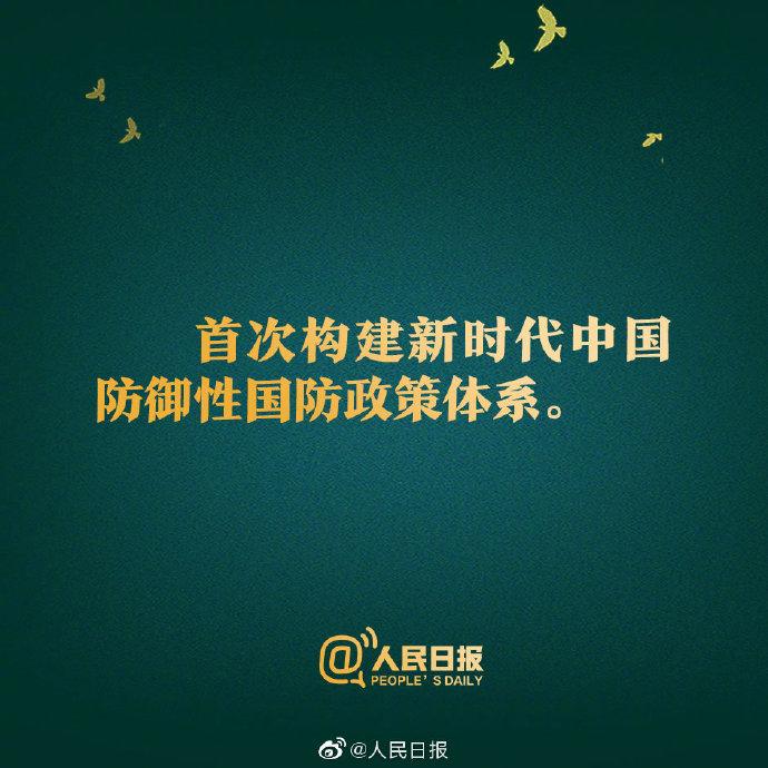6个首次!《新时代的中国国防》白皮书干货速览