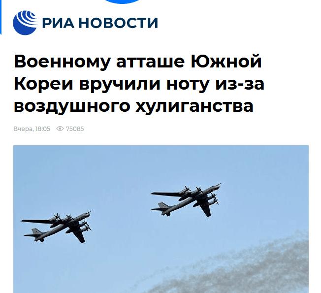 """俄向韩武官递交照会:韩军机做法危险且不合法,属空中""""无赖行为"""""""