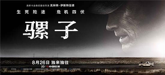 伊斯特伍德新片《骡子》内地定档8月26日