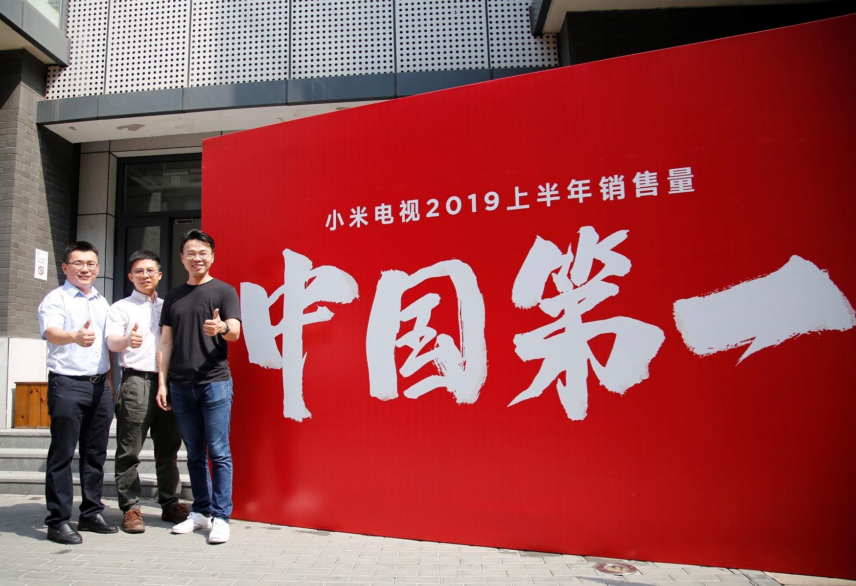 小米电视2019上半年销量中国第一,创中国记录