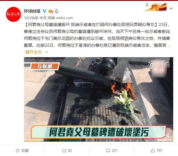 何君尧父母墓碑遭毁坏 极端示威者在打砸