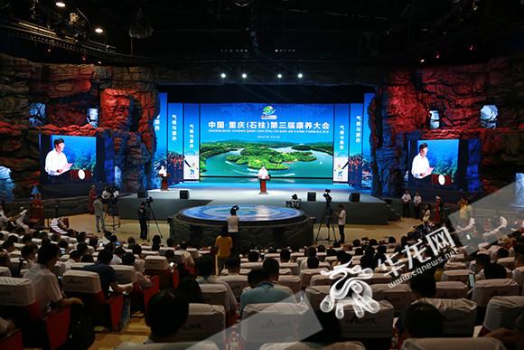 """加冕""""气候桂冠"""" 发布""""康养指数"""":中国•重庆(石柱)第三届康养大会开幕"""