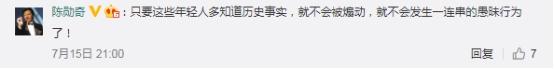 香港影星陈勋奇:年轻人如果多知道历史,就不会如此愚昧